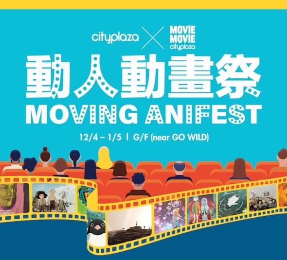 太古城中心 × MOViE MOViE Cityplaza 動人動畫祭