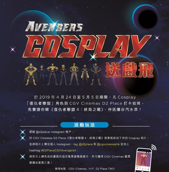 D2 Place: Cosplay 復仇者聯盟角色送戲票