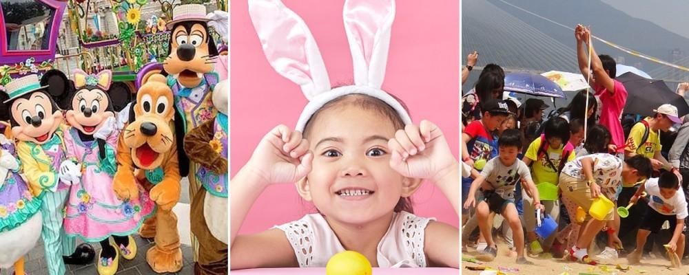 【復活節2019活動】16大復活節親子好去處盤點 馬灣採蛋+黃金海岸尋蛋+迪士尼嘉年華
