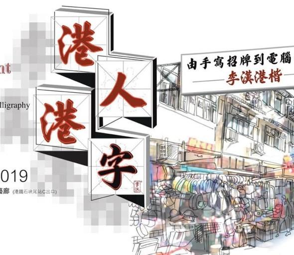 JCCAC:由手寫招牌到電腦字型-李漢港楷 港人港字展覽