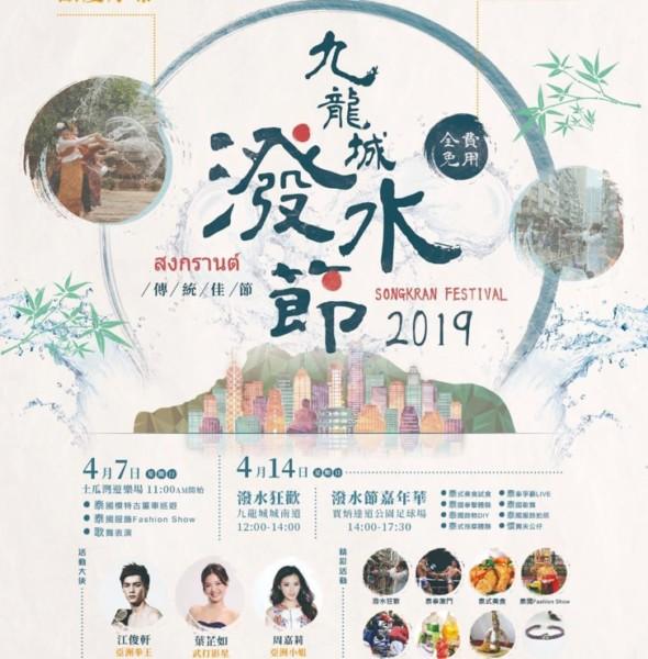九龍城潑水節 2019 嘉年華