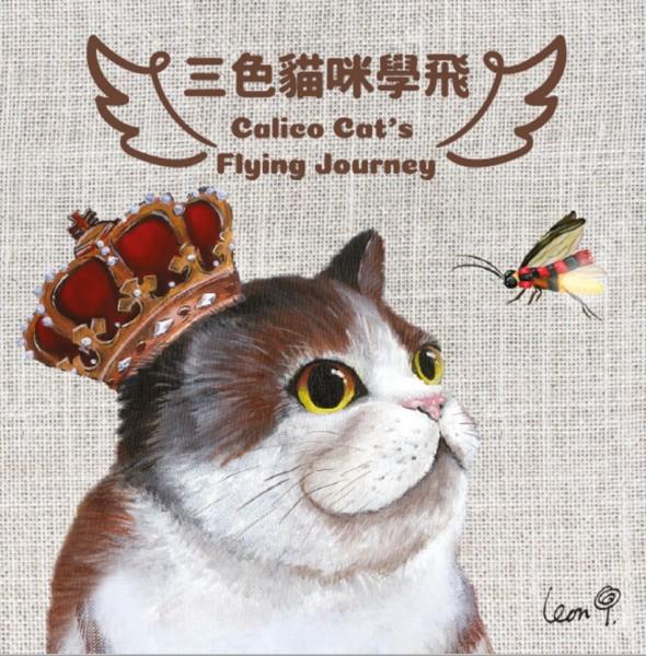 康怡廣場:三色貓春日世界