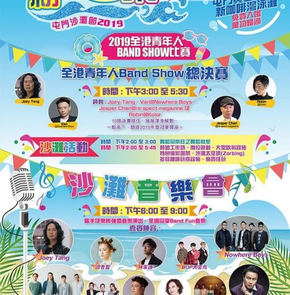 黃金泳灘:初夏樂 Band Fun 屯門沙灘節2019