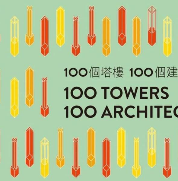 中環展城館:垂直肌理:密度的地景 – 威尼斯國際建築雙年展