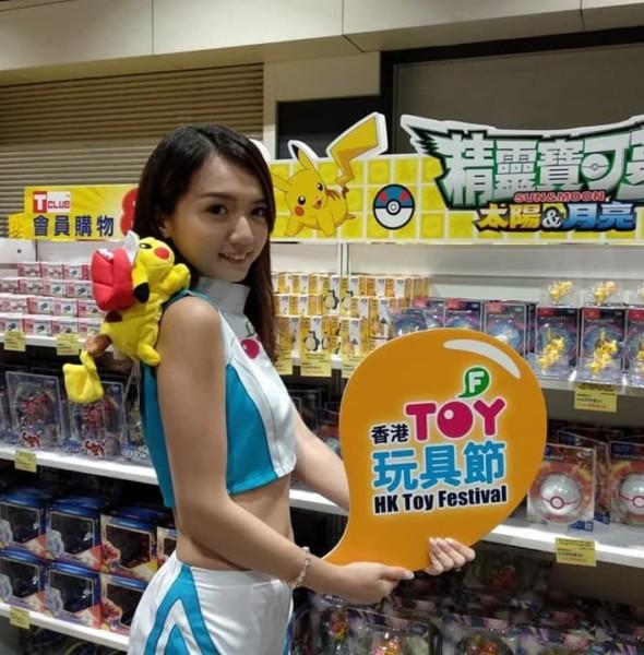 會展:香港玩具節2019