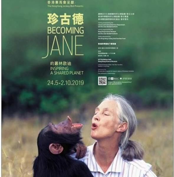 科學館:「珍古德的叢林啟迪」展覽
