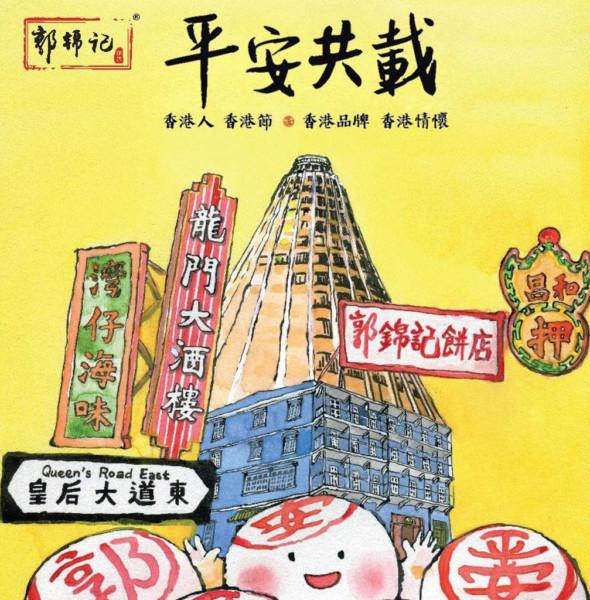 利東街:太平清醮包山節主題活動