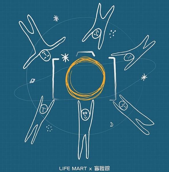 D2 Place:LIFE MART × 盲蹤踪