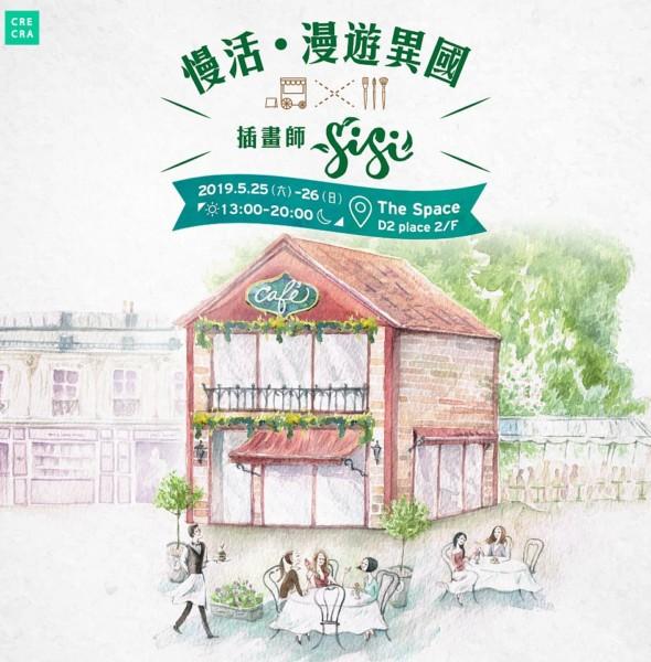D2 Place:「慢活•漫遊異國×插畫師Sisi Li」市集