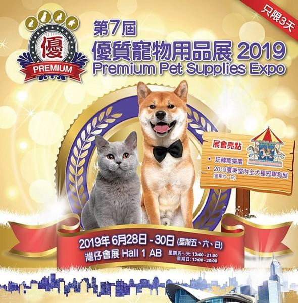 會展:優質寵物用品展 2019