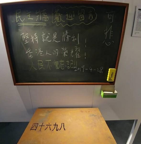 六四紀念館:「記憶.公義.希望」專題展
