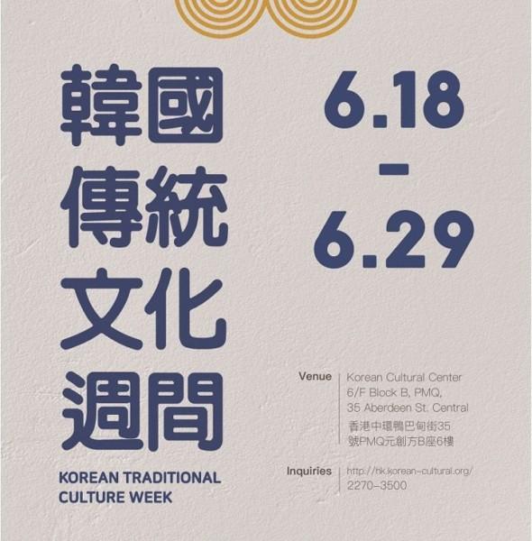 PMQ:韓國傳統文化週間2019