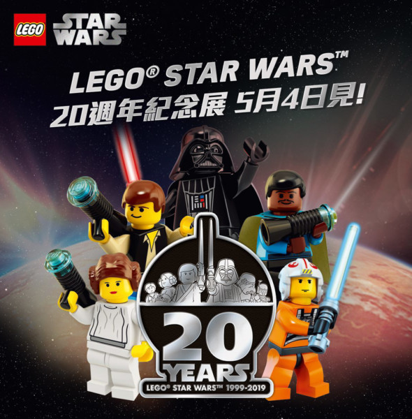 朗豪坊:LEGO×Star Wars 20週年紀念展覽