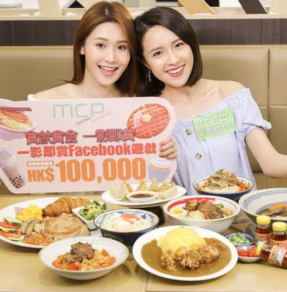 MCP新都城中心:「賞飲賞食 ‧ 一影即賞」餐飲美食獎賞