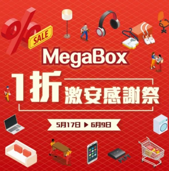 MegaBox 1 折激安感謝祭2019