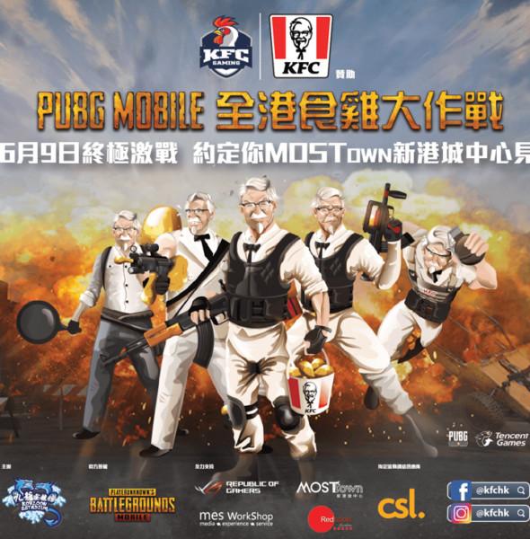新港城中心:PUBG MOBILE 全港食雞大作戰2019