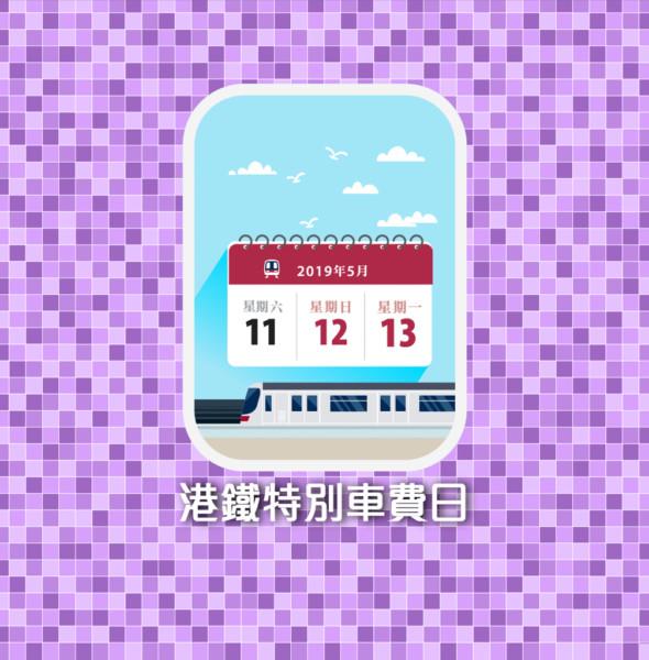 港鐵:佛誕假期特別車費日優惠