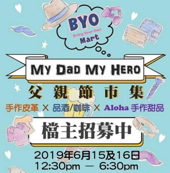 觀塘:My Dad My Hero 父親節市集
