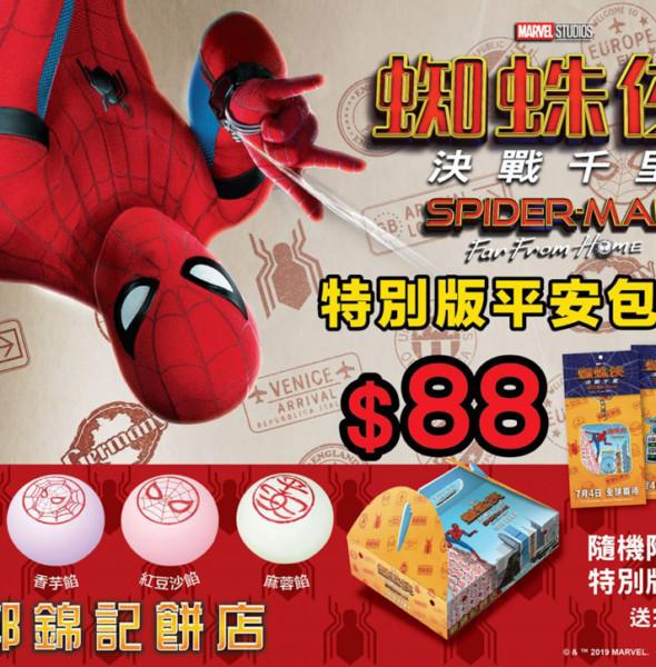 長洲:《蜘蛛俠:決戰千里》× 郭錦記平安包禮盒
