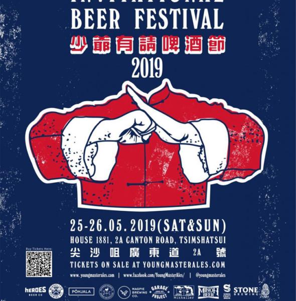 1881:「少爺有請」啤酒節2019