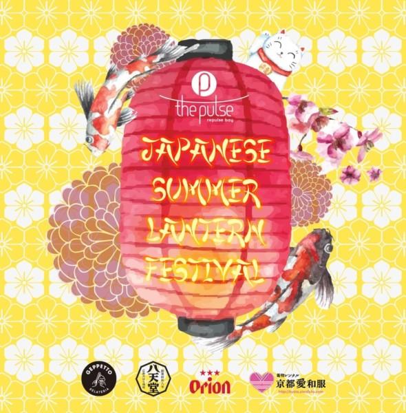 the pulse:夏日燈籠祭