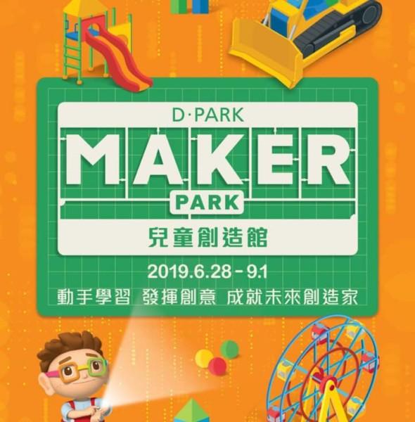 愉景新城:Maker Park兒童創造館