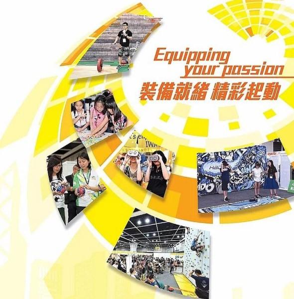 會展:香港運動消閒博覽 2019