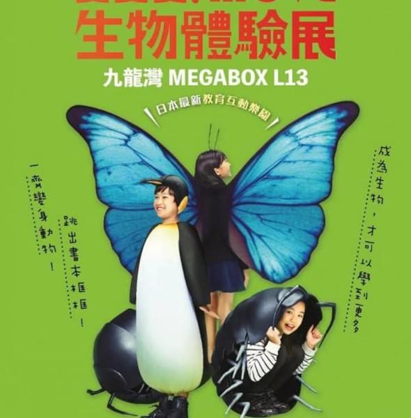MegaBox:變變變!MOVE生物體驗展