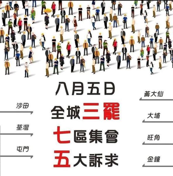 8.5 全港大罷工+七區集會