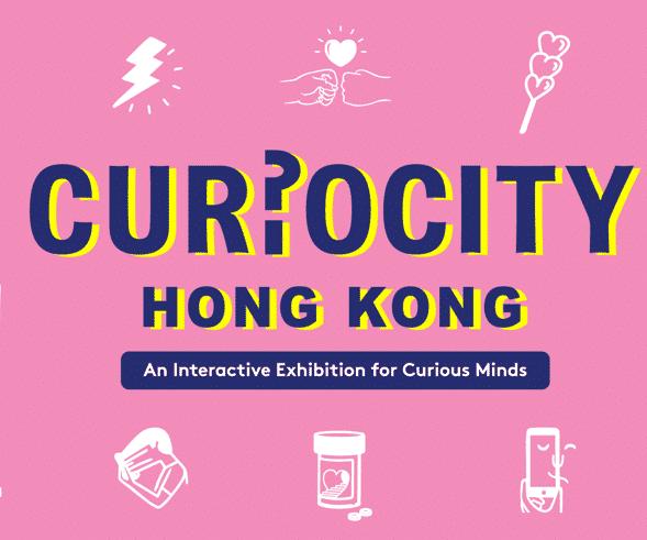 Nan Fung Place:Curiocity Hong Kong多感官互動展覽