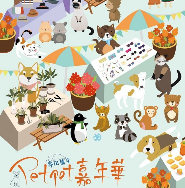 D2 Place:Pet Pet 嘉年華市集