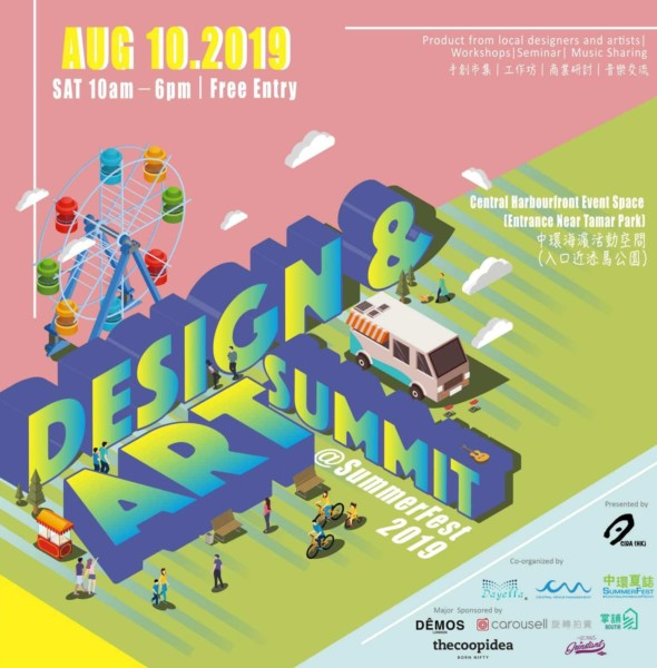 中環海濱:Design and Art Summit 手創市集