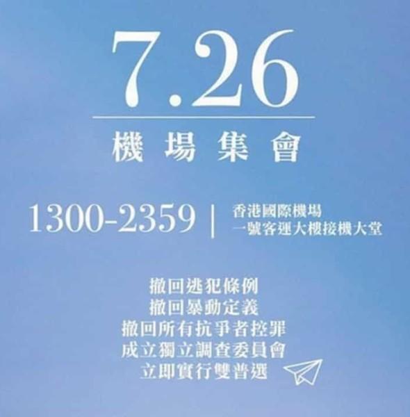 香港機場:7.26 機場集會