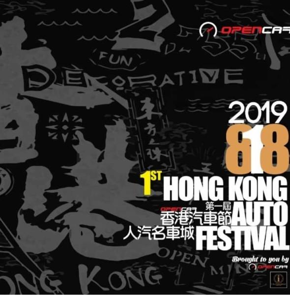 新田購物城:第一屆Opencar香港汽車節