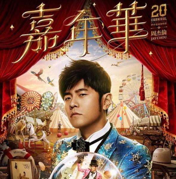 迪士尼:周杰倫演唱會2019香港站(已延期)