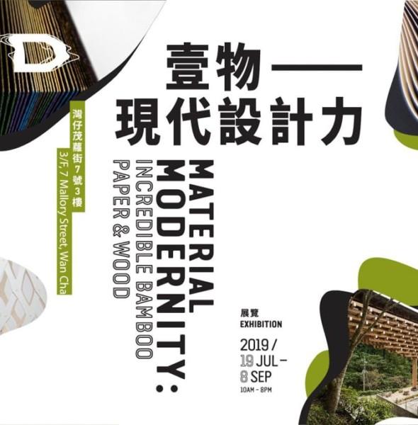 茂蘿街7號:「壹物 – 現代設計力」展覽