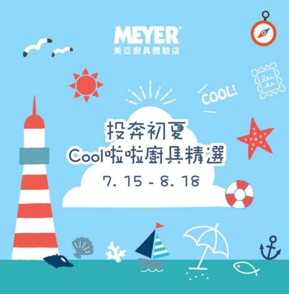 觀塘:Meyer HK美亞廚具開倉2019