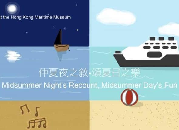 海事博物館:仲夏夜之敘•頌夏日之樂