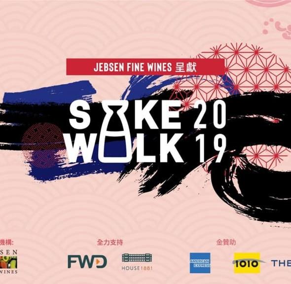 """1881公館: """"Sake Walk"""" 大型日本清酒展覽 2019"""