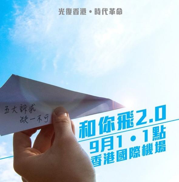 香港機場:9.1機場集會「和你飛2.0」