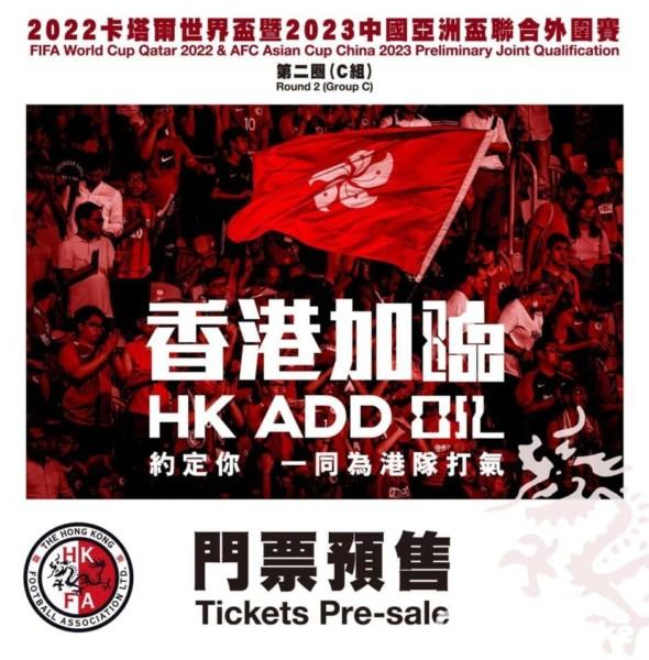 香港大球場:2022世界盃外圍賽香港站