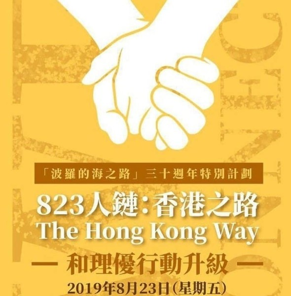 8.23人鏈:香港之路 Hong Kong Way