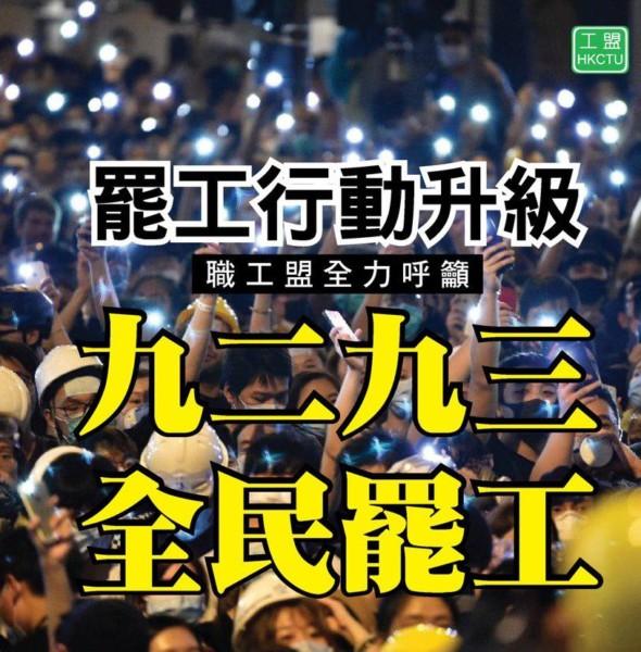 9.2+9.3 全港罷工集會