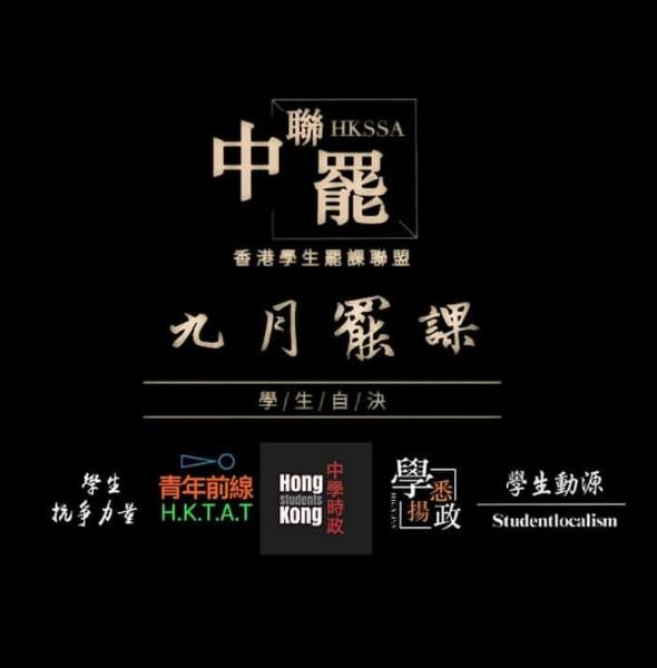 9.2 中學罷課集會
