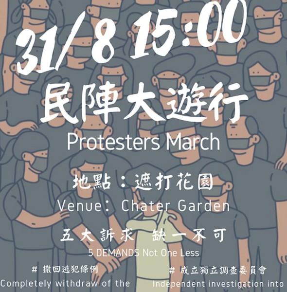 遮打花園:8.31 民陣遊行集會(取消)