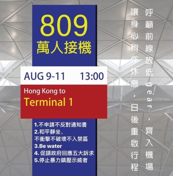 香港機場:8.9 萬人接機集會