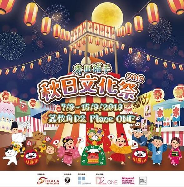 D2 Place:麥田捕手秋日文化祭2019