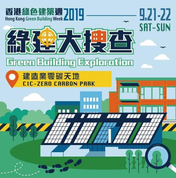 零碳天地:香港綠色建築週 2019