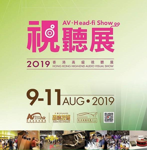 會展:香港高級視聽展 2019