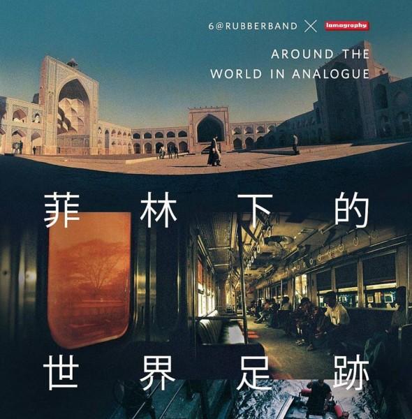海港城:RubberBand 6號「菲林下的世界足跡」攝影展